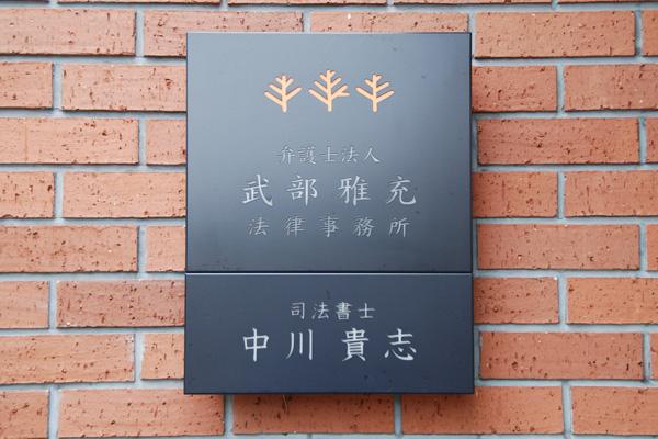 http://www.takebe-law.com/kanban.jpg